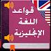Download قواعد اللغة الانجليزية بدون نت 1.0.1 APK