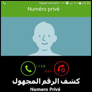 Download كشـف رقم و إسم المتصل المجهول. 2.1 APK