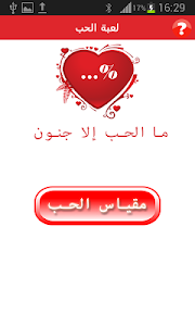 Download لعبة الحب 2.1 APK