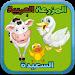 Download لعبة المزرعة العربية السعيدة 1.1 APK