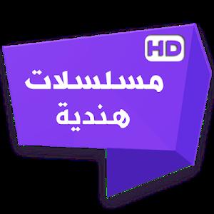 Download مسلسلات هندية 1.0 APK