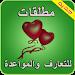 Download مطلقات للتعارف و الزواج joke 1.3 APK