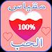 Download العاب حب: مقياس الحب الحقيقي بالاسئلة لعبة الحب 1.3 APK