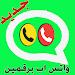Download واتسب برقمين في هاتف واحد 1.41 APK