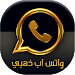 Download واتس اب الذهبي بلس 2018 1.0 APK