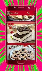 Download وصفات المنزل شهيوات وحلويات بدون انترنت 19.852 APK