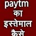 Download पेटीएम का उपयोग कैसे करें || Paytm kese use kare 1.5 APK