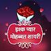 Download प्यार इश्क मोहब्बत शायरी - Hindi Love Shayari 2018 2 APK