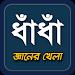 Download ধাধা বাংলা ধাঁধা bangla puzzle 7.0 APK