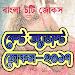Download বাংলা চররম জোকস -- ২০১৭ 1.0 APK