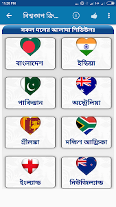 screenshot of বিশ্বকাপ ক্রিকেট ২০১৯ লাইভ টিভি । World Cup 2019 version 1.24
