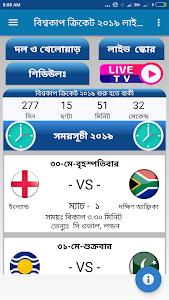 Download বিশ্বকাপ ক্রিকেট ২০১৯ লাইভ টিভি । World Cup 2019 1.24 APK