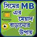 Download সিমের এমবি মেয়াদ বাড়ানোর উপায় - সকল সিমের কোড 1.6 APK