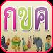 Download กไก่ ฝึกหัดออกเสียง พยัญชนะไทย 1.0 APK