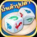 Download น้ำเต้าปูปลาไทย 1.2.5 APK