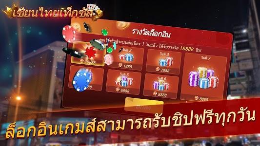 screenshot of เซียนไทยเท็กซัส version 4.1.1