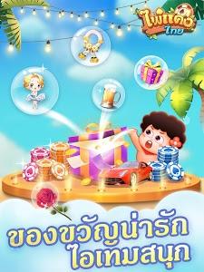 Download ไพ่แคงไทย 1.2.8 APK