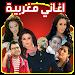 Download ✔️اغاني مغربية MP3 بدون انترنت 2 APK