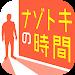Download ナゾトキの時間 - 謎解き×アドベンチャー 1.0.3 APK