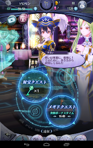 screenshot of メギド72 version 1.7.0