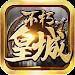 Download 不朽皇城-傳奇挂機大型MMORPG手游 1.3.0 APK
