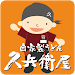 Download 久兵衛屋アプリ 53 APK