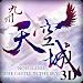 Download 九州天空城3D--御戰天魂 1.2.6 APK