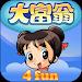 Download 大富翁4fun! 1.4.1 APK