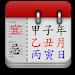 家庭農民曆