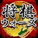 Download Shogi Wars 5.0.3 APK