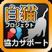 Download 常駐型協力バトルサポートfor白猫プロジェクト 1.0.19 APK
