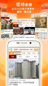 Download 東網 - 東方日報 4.16 APK