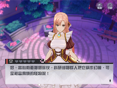 screenshot of 永遠的7日之都 version 1.4.5