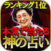 Download 的中ランキング1位◆占い師の神◆秋山勉唯絵 1.0.2 APK
