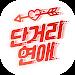 Download 단거리연애-채팅 소개팅 만남 미팅 채팅어플 2.0.22 APK
