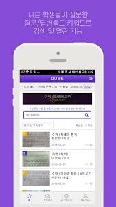 screenshot of 실시간 질의/응답 서비스 : QUBE version 1.0.9