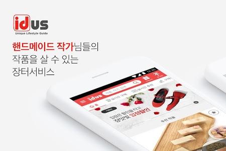 screenshot of 아이디어스(idus) - 핸드메이드/수공예 장터 version 1.7.18