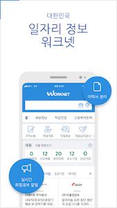 screenshot of 워크넷(WorkNet) version 4.0.4