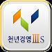 Download 천년경영3S-판매관리,재고관리,영업관리 18.10.19 APK