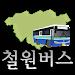 Download 철원버스 1.3.2 APK