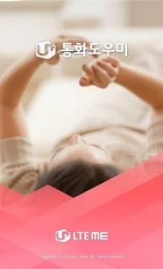 Download 통화도우미 04.38.00 APK