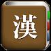Download 한자 한방 검색 1.6.6.0 APK