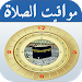 Download Adhan Alarm and Qibla 1.4 APK