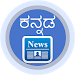 Download All Kannada NewsPapers 1.0.1 APK