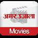 Download AmarUjala Movie Review 1.0 APK