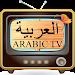 Download Arabic TV التلفزيون العربية 1.0 APK
