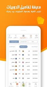 screenshot of كورة كافيه - Koora cafe version 1.4.20