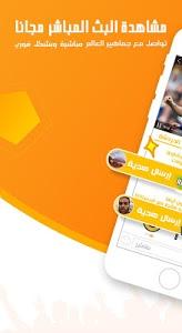 screenshot of كورة كافيه - مباريات اليوم version 1.3.92