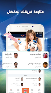 screenshot of كورة كافيه - Koora cafe version 1.4.37