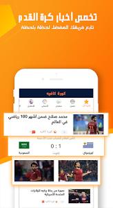 screenshot of كورة كافيه version 1.3.62